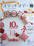 Cité dans le magazine Stitch Idees  magazine  N°20 en vente Novembre 2014 au Japon